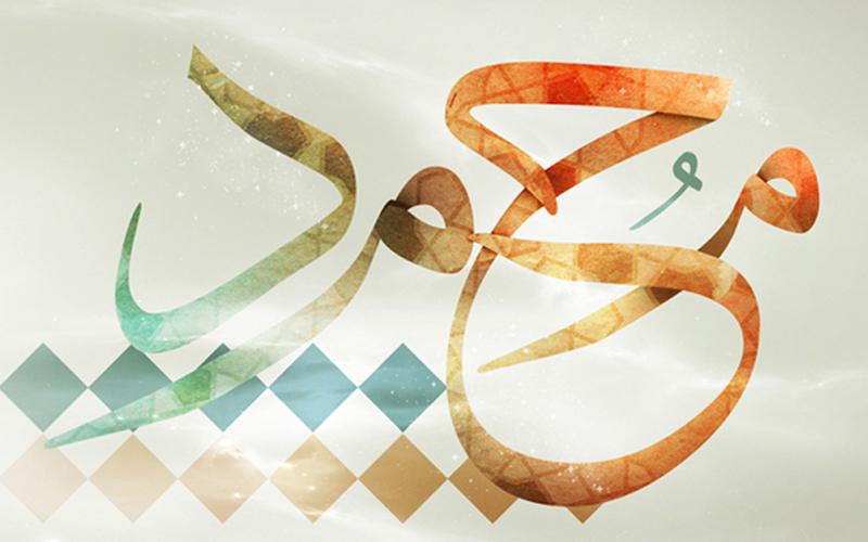 Muhammad Saw Teladan Terbaik